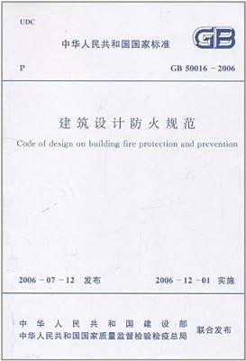 中华人民共和国国际标准 GB 50016-2006:建筑设计防火规范.pdf