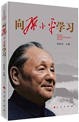向邓小平学习.pdf