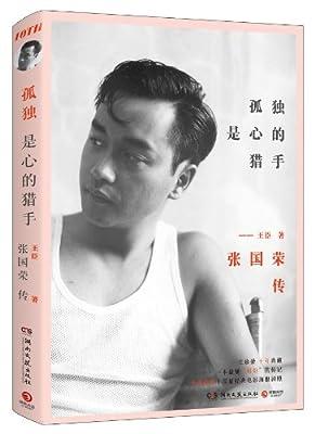 孤独是心的猎手:张国荣传.pdf