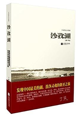 沙孜湖:中国的瓦尔登湖.pdf