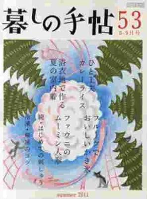 2014年进口年订杂志:暮しの手帖  生活笔记本 全年订1180元包邮.pdf
