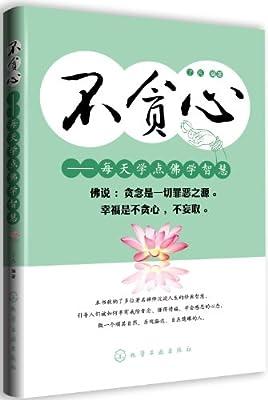 不贪心:每天学点佛学智慧.pdf
