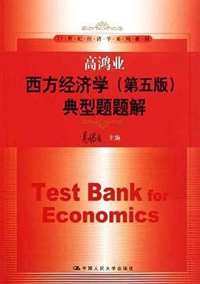 高鸿业西方经济学典型题题解.pdf