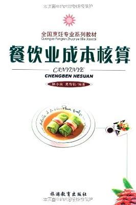 餐饮业成本核算.pdf