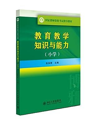 教育教学知识与能力.pdf
