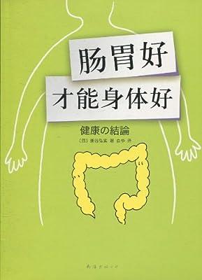 肠胃好,才能身体好.pdf