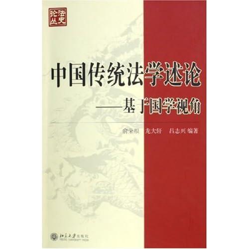 中国传统法学述论--基于国学视角/法史论丛