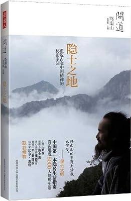 问道:终南山•隐士之地.pdf