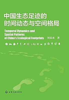 中国生态足迹的时间动态与空间格局.pdf