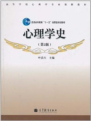 心理学史.pdf