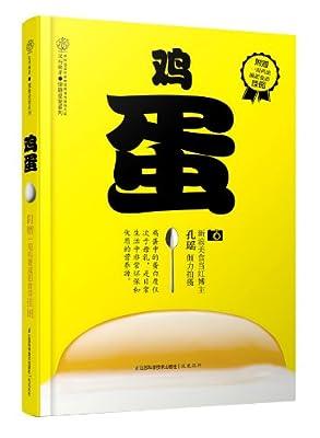 汉竹·健康爱家系列:鸡蛋.pdf