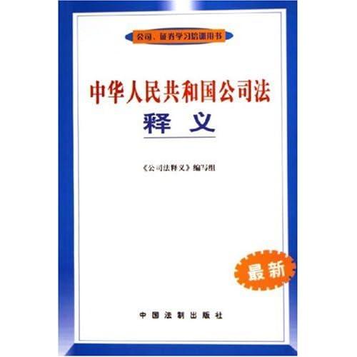 中华人民共和国公司法释义(最新公司证券学习培训用书)