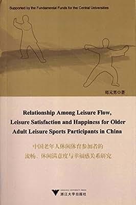 中国老年人休闲体育参加者的流畅、休闲满意度与幸福感关系研究.pdf