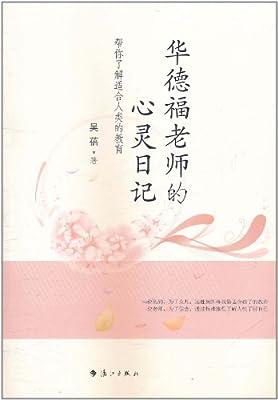 华德福老师的心灵日记:帮你了解适合人类的教育.pdf