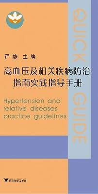 高血压及相关疾病防治指南实践指导手册.pdf