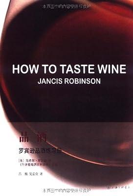 品酒:罗宾逊品酒练习册.pdf