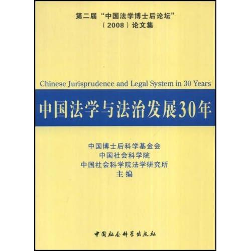 中国法学与法治发展30年