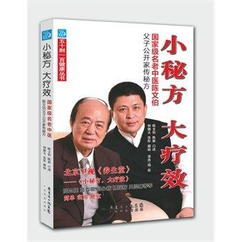 小秘方大疗效-国家级名老中医陈文伯父子公开家传秘方.pdf