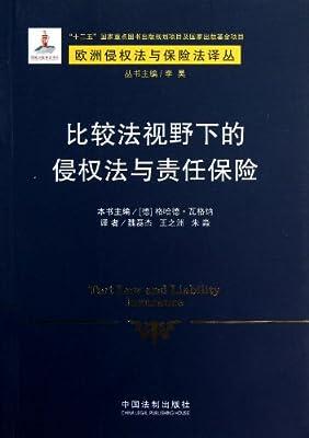 比较法视野下的侵权法与责任保险/欧洲侵权法与保险法译丛.pdf