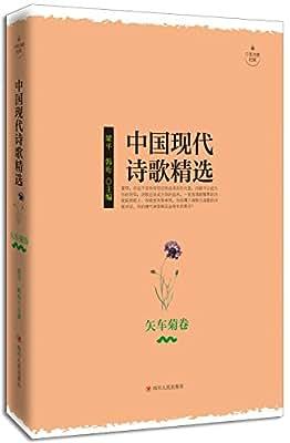 中国现代诗歌精选·矢车菊卷.pdf