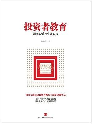 投资者教育:国际经验与中国实践.pdf
