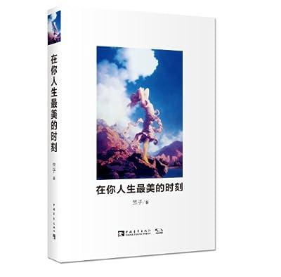 在你人生最美的时刻:本女大学生日记.pdf