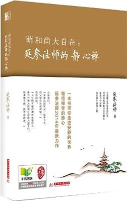 萌和尚大自在:延参法师的静心禅.pdf