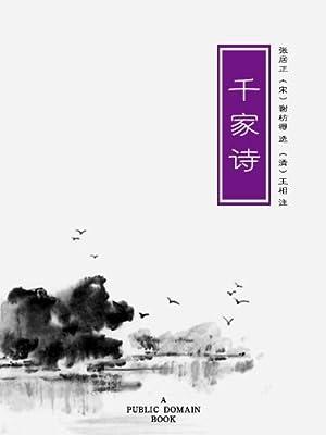 千家诗.pdf
