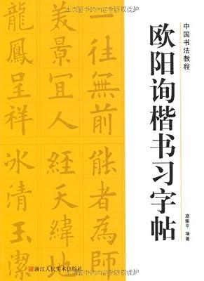 欧阳询楷书习字帖.pdf