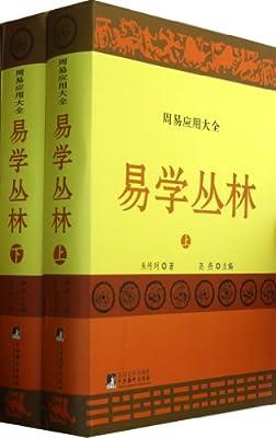 易学丛林.pdf