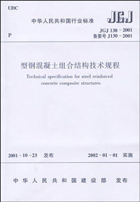 JGJ 138-2001 型钢混凝土组合结构技术规程.pdf