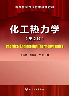 化工热力学Chemical Engineering Thermodynamics.pdf