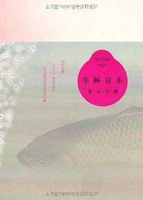 字解日本:食、衣、住、游.pdf