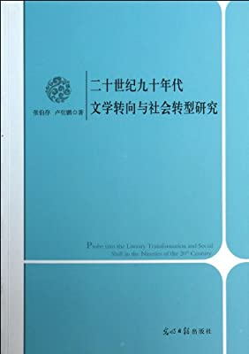 二十世纪九十年代文学转向与社会转型研究.pdf