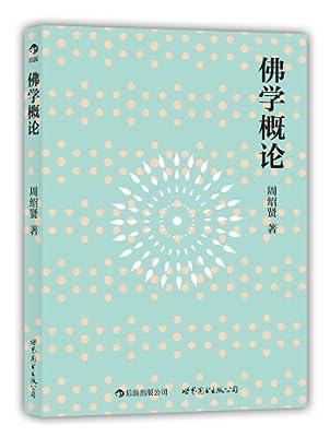 佛学概论:流行海外30年的佛学入门经典.pdf