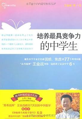 培养最具竞争力的中学生.pdf