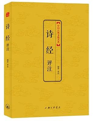 中国古典文化大系·第4辑:诗经评注.pdf