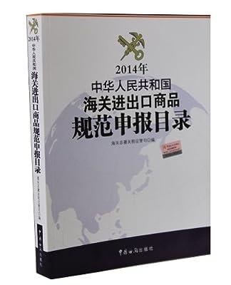 2014年中华人民共和国海关进出口商品规范申报目录.pdf