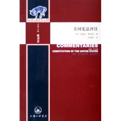 美国宪法评注/上海三联法学文库