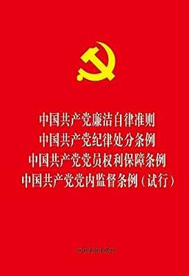 中国共产党廉洁自律准则 中国共产党纪律处分条例 中国共产党党员权利保障条例 中国共产党党内监督条例.pdf