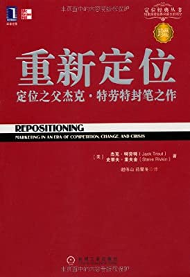 重新定位:杰克·特劳特封笔之作.pdf