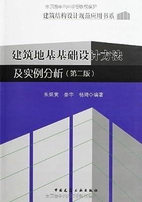 建筑地基基础设计方法及实例分析.pdf