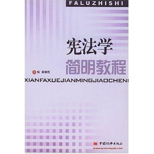 宪法学简明教程