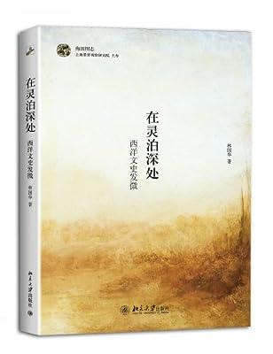 在灵泊深处:西洋文史发微.pdf