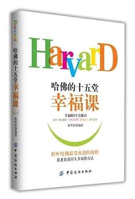 哈佛的十五堂幸福课.pdf