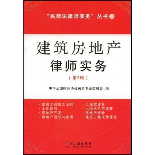 建筑房地产律师实务(第3辑)