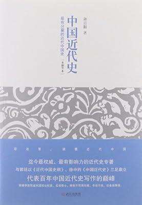 中国近代史.pdf