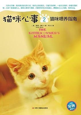 猫咪心事2:猫咪喂养指南.pdf