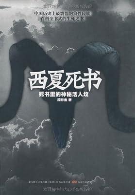 西夏死书:死书里的神秘活人坟.pdf