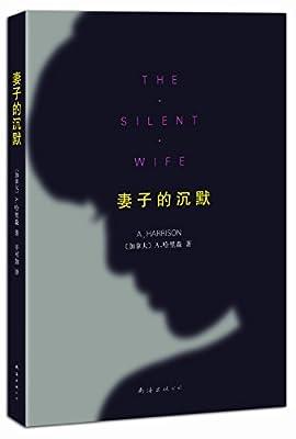 妻子的沉默.pdf
